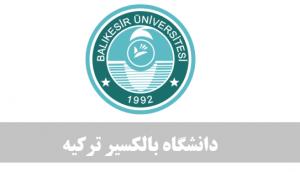 دانشگاه بالکسیر ترکیه
